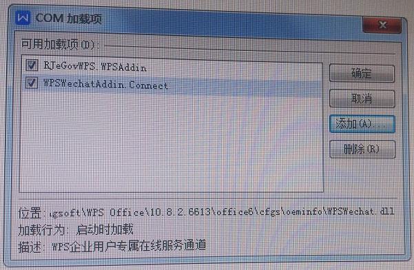 国家电网WPS OA插件工作不正常