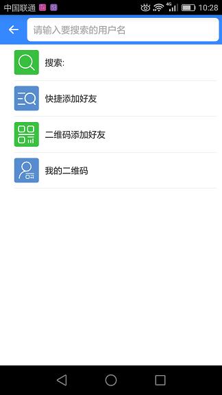 i国网app软件快速添加好友列表
