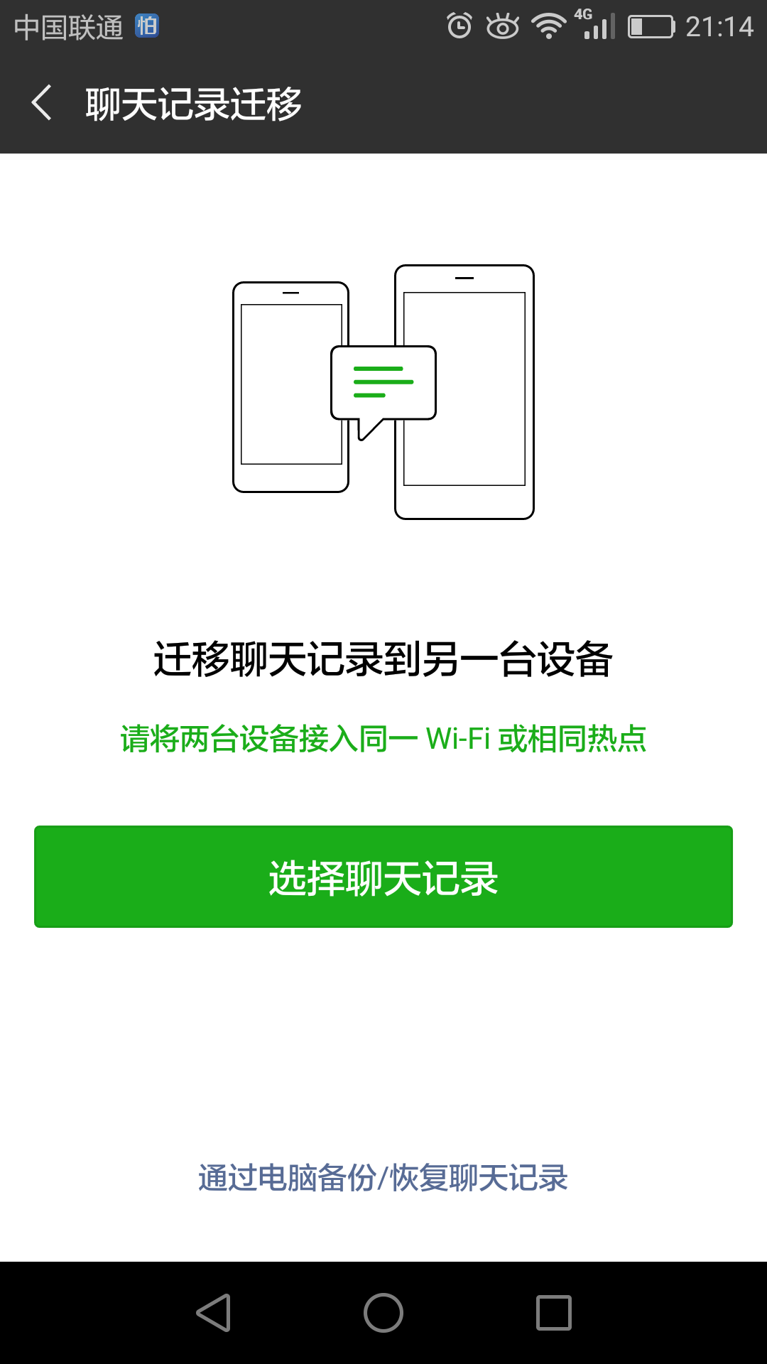 微信聊天记录迁移到其他设备