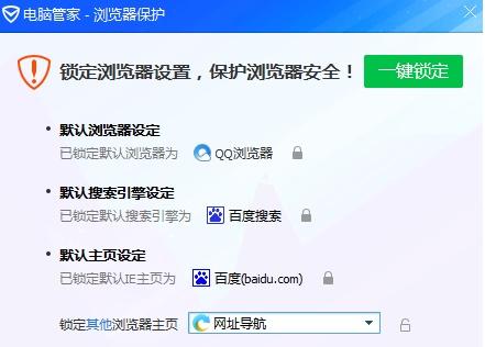 电脑管家浏览器保护主页锁定解除